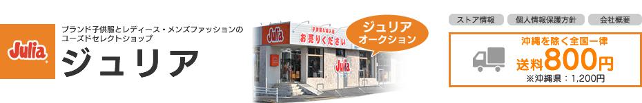 ジュリア名古屋店